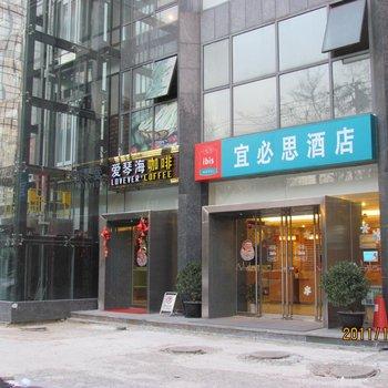 北京建国门宜必思酒店