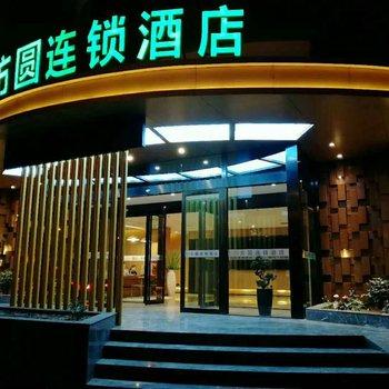 方圆连锁酒店(焦作店)
