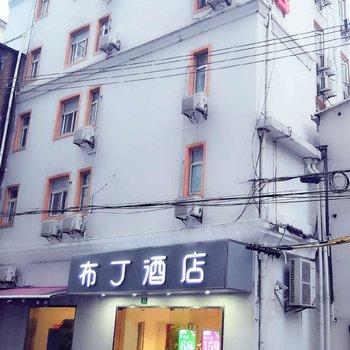 布丁酒店(上海人民广场南京路步行街店)