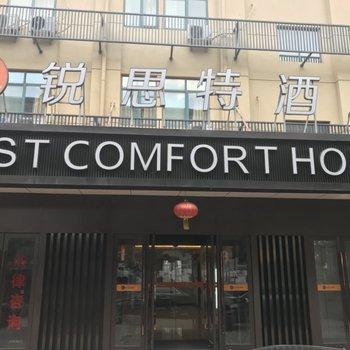 锐思特酒店(上海虹桥枢纽国家会展中心店)