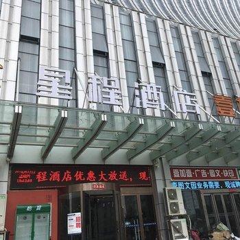星程酒店(郑州心怡路店)