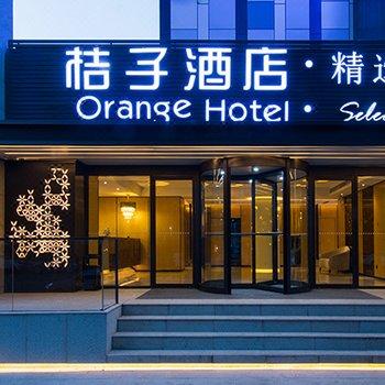 桔子酒店·精选(北京奥体中心鸟巢店)