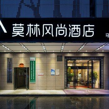 莫林风尚酒店(长沙马王堆东方芙蓉店)