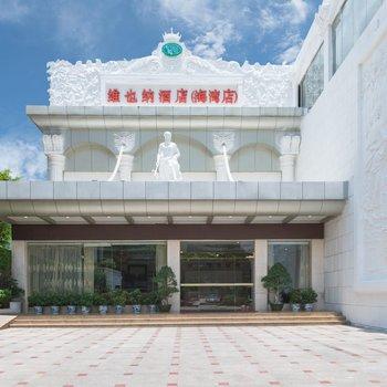 维也纳酒店(深圳海湾店)