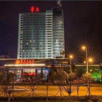 娄底华天大酒店