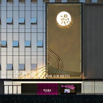 漫心酒店(南京新街口店)