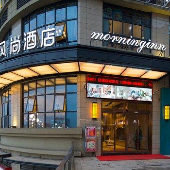 莫林风尚酒店(新邵湾田广场店)