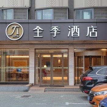 全季酒店(上海康桥沪南路店)