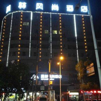 莫林风尚酒店(涟源芙蓉广场店)