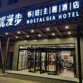 时光漫步怀旧主题酒店(北京东直门地坛国展中心店)