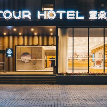 上海新国际博览中心磁悬浮站亚朵酒店