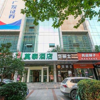 莫泰酒店(武汉协和医院中山公园地铁站武广店)