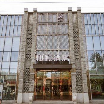 和颐酒店(北京东直门簋街店)