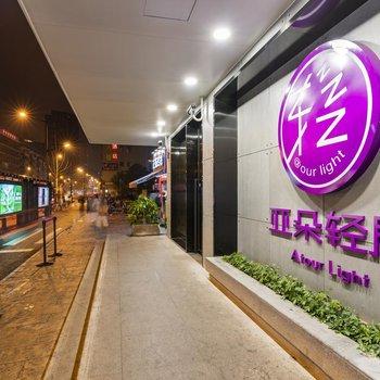 杭州西湖武林广场亚朵轻居酒店