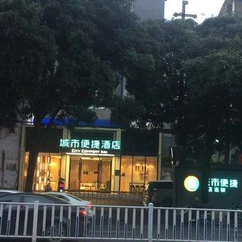城市便捷酒店(南宁星湖路店)