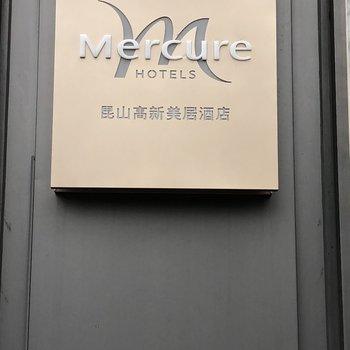 昆山高新美居酒店
