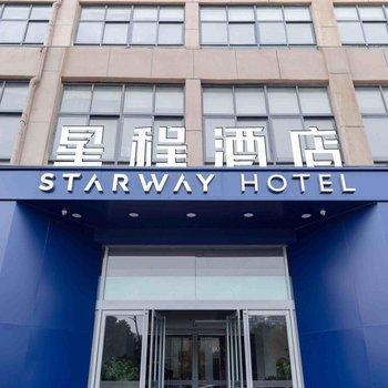 星程酒店(郑州未来路店)