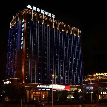 长沙康华戴斯酒店