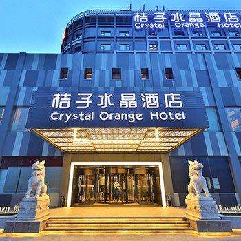 北京西站南广场桔子水晶酒店