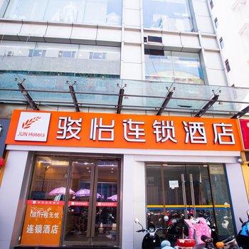 骏怡连锁酒店(苏州观前街步行街店)