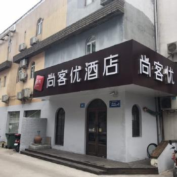 尚客优酒店(济南二环东路洪楼广场店)