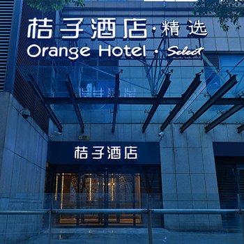 桔子酒店·精选(上海虹口足球场店)(原嘉福悦国际大酒店)