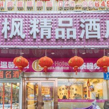 Q加·红枫精品酒店(南京站迈皋桥地铁站店)