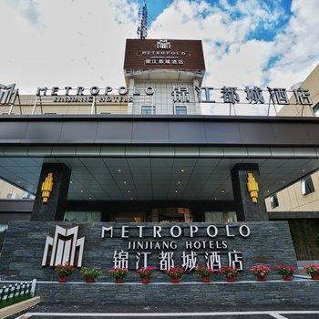 锦江都城酒店(上海陆家嘴金桥花园店)