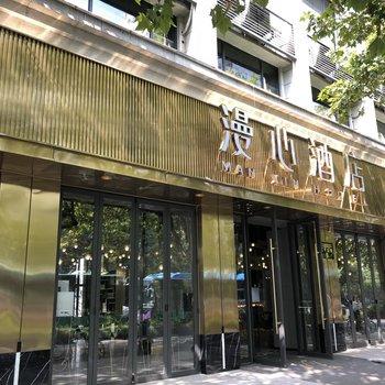 漫心酒店(杭州武林广场店)