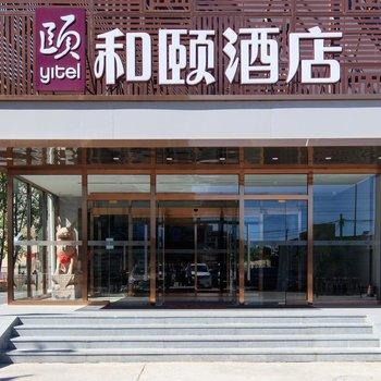 和颐酒店(北京财满街传媒大学店)(原凯玉酒店)