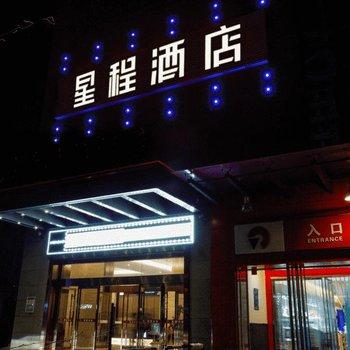 星程酒店(西安北客站行政中心店)