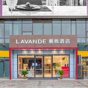 麗枫酒店(南京卡子门地铁站永乐路店)