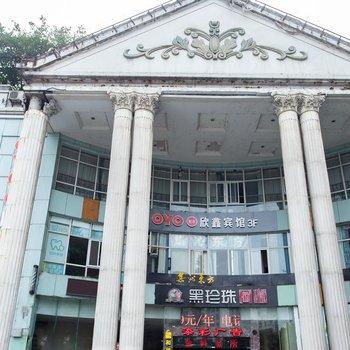 重庆欣鑫宾馆