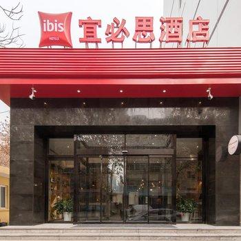 宜必思酒店(西安交大店)