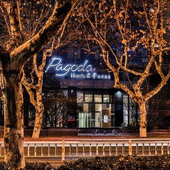 杭州Pagoda君亭设计酒店