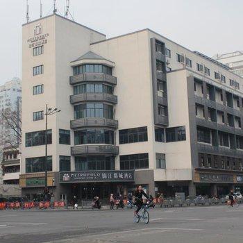 锦江都城酒店(南京夫子庙秦淮经典店)