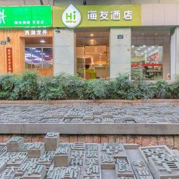 海友酒店(杭州西湖南宋御街店)