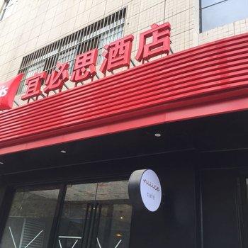 宜必思酒店(西安含光路店)