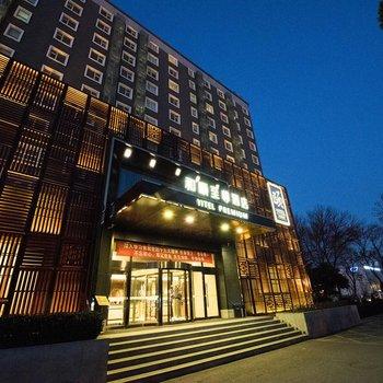 和颐至尊酒店(北京望京798店)