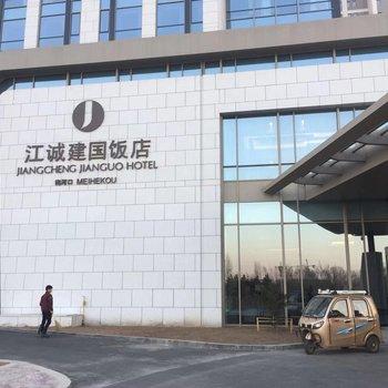 梅河口江诚建国饭店