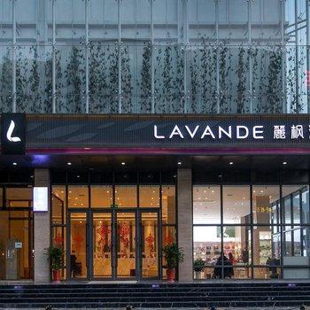麗枫酒店(武汉长港路店)