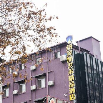 纽宾凯艺术精品酒店(武汉户部巷店)