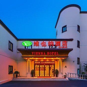 维也纳酒店(上海徐家汇宜山路地铁站店)