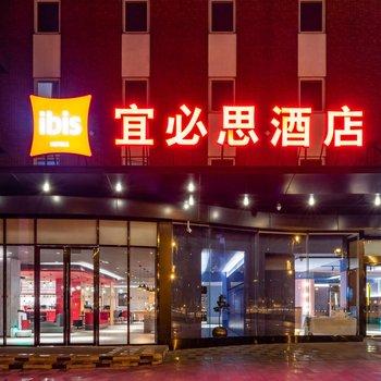 宜必思酒店(成都武侯祠永丰店)
