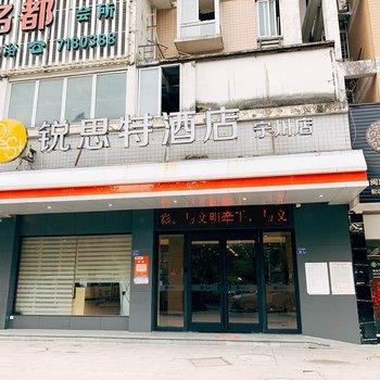锐思特酒店(宁德万达宁川店)