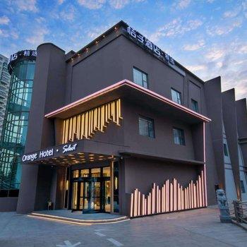 桔子酒店·精选(苏州中心店)
