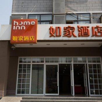 如家酒店(西安石油大学南大明宫店)