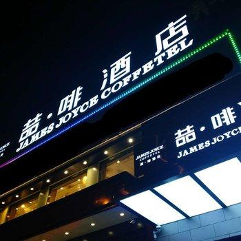喆啡酒店(北京天安门珠市口地铁站店)