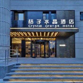 上海陆家嘴东方明珠桔子水晶酒店