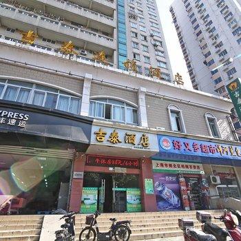 吉泰连锁酒店(上海沪太路长途汽车站店)